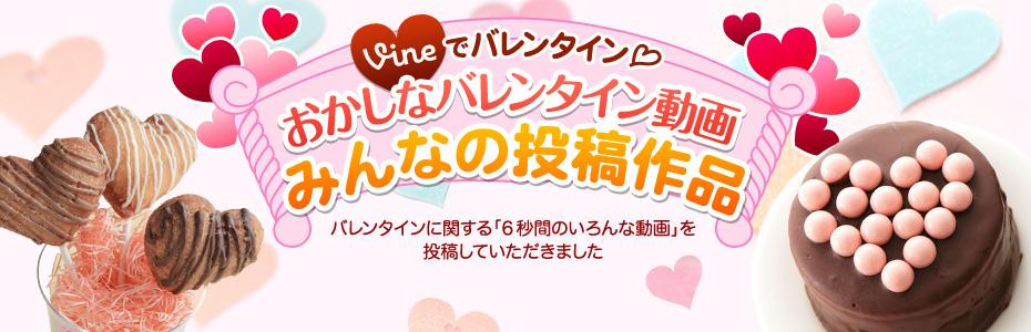 title_valentine